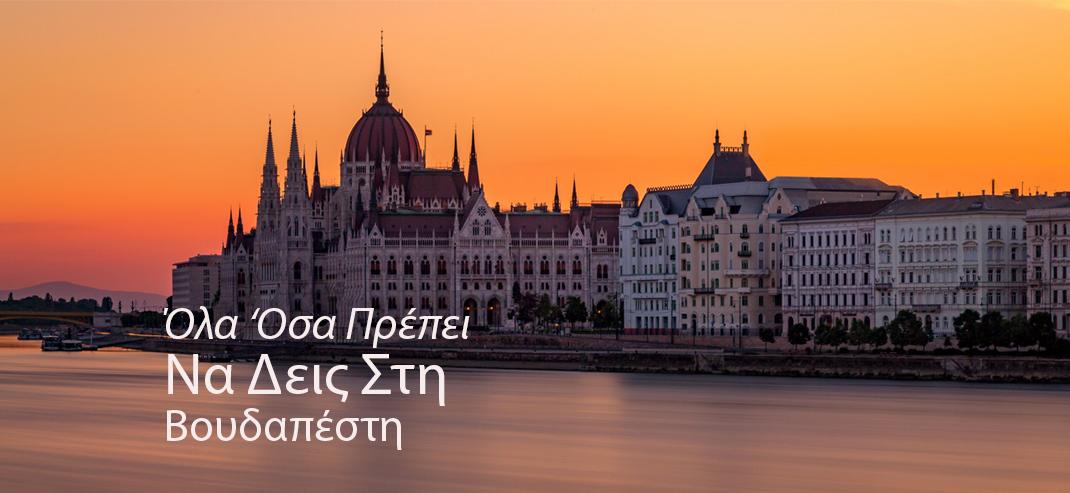 Όλα όσα πρέπει να δεις στη Βουδαπέστη νέο