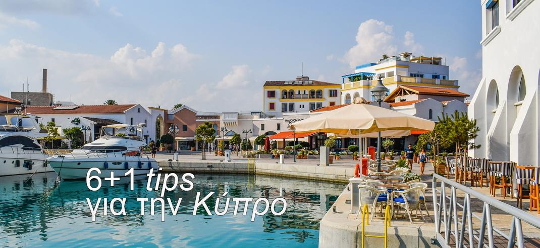 Πράγματα Που Πρέπει Να Δείτε ή Να Κάνετε Στην Κύπρο