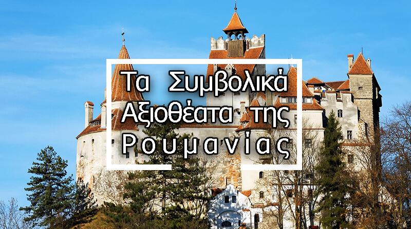 Τα Συμβολικά Αξιοθέατα της Ρουμανίας